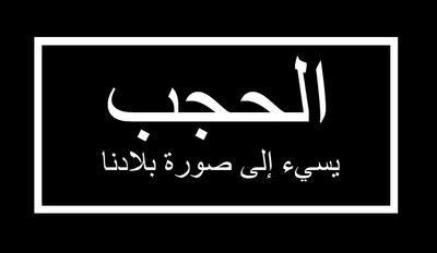 Censure_nuit_full_arabic
