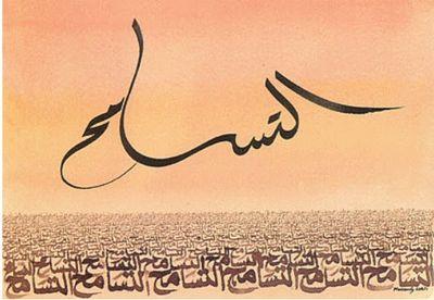 Tolérance de Hassan Massouddy